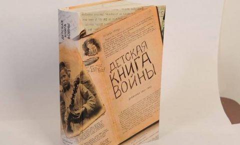 «Детская книга войны»: голоса не умолкнут