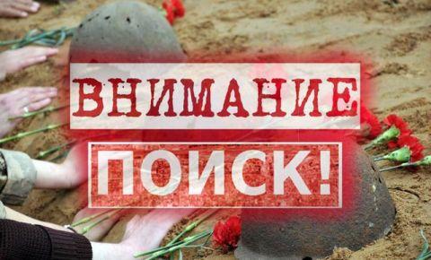 Поисковики разыскивают родственников младшего лейтенанта Сергея Николаевича Бобкова