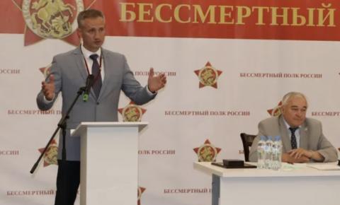 В Москве прошел V съезд Общероссийского общественного гражданско-патриотического движения «Бессмертный полк России»