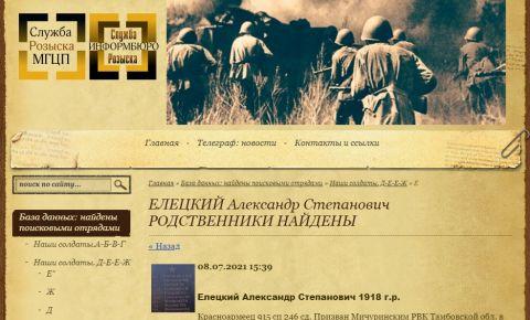 Вернуться с войны: найдены родственники красноармейца Александра Степановича Елецкого