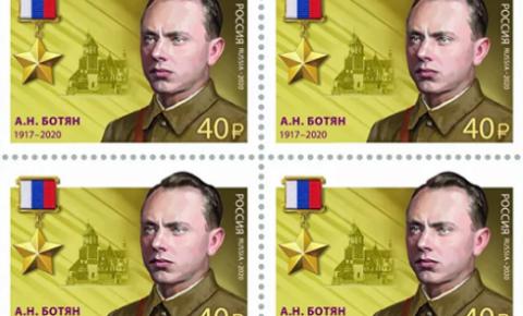 В России вышла марка, посвященная разведчику Алексею Ботяну
