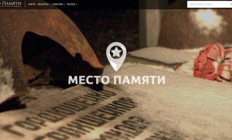 Портал «Место памяти» поможет наказать вандалов