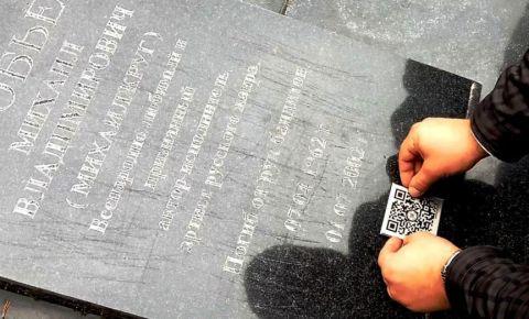 Памятники предложили кодировать