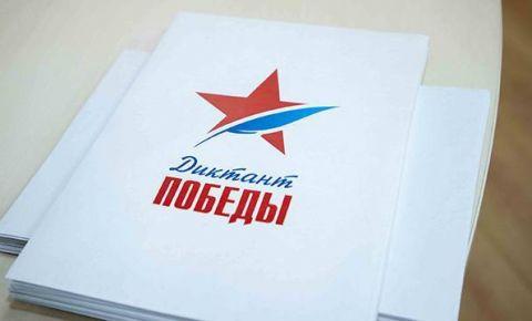 Ржевский мемориал станет одной из площадок акции «Диктант Победы» 29 апреля