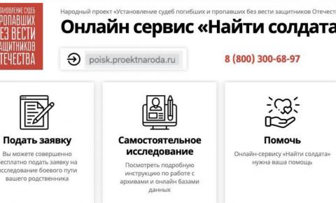 Онлайн-проект по поиску пропавших солдат Великой Отечественной войны заработал в России