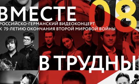 «Вместе в трудные времена»: видеоконцерт из Берлина, Москвы и Санкт-Петербурга 75-летию окончания войны
