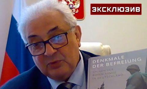 Посол РФ в Германии о предпраздничных мероприятиях к 9 мая в Берлине