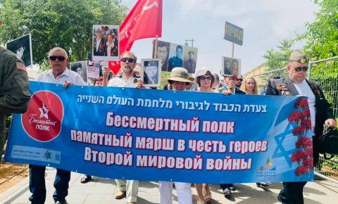 Шествие ветеранов Великой Отечественной войны и акция «Бессмертный полк» прошли в центре Иерусалима
