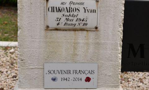 Cостоялась церемония возложения цветов на могилы советских солдат в городе Монпелье