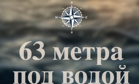 НТВ запустил мультимедийный проект «63 метра под водой»