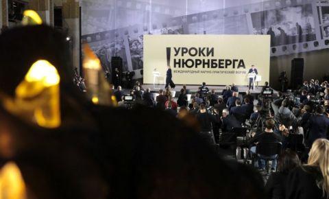 Благодаря онлайн-трансляции, лекции Международного форума «Уроки Нюрнберга» смогли посмотреть в тридцати странах мира