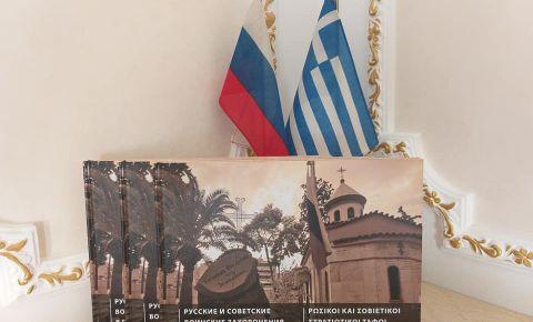 В Греции презентовали памятный альбом-каталог «Русские и советские воинские захоронения в Греции»