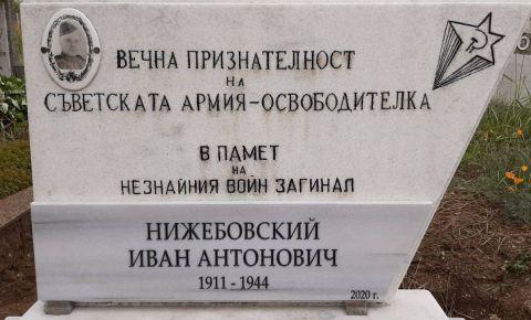 В Болгарии продолжаются работы по благоустройству захоронений советских солдат