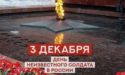 Памятные мероприятия, посвященные Дню Неизвестного солдата пройдут по всей России