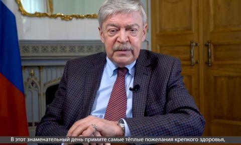 Поздравление Посла России в Латвии Е.В.Лукьянова по случаю 76-ой годовщины освобождения Риги