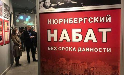 Петр Фролов принял участие в церемонии открытия выставки «Нюрнбергский набат. Без срока давности»