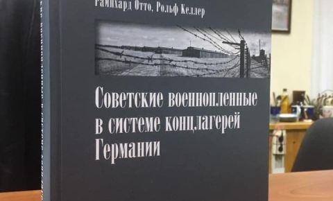 Вышло в свет русскоязычное издание книги Рейнхарда Отто и Рольфа Келлера