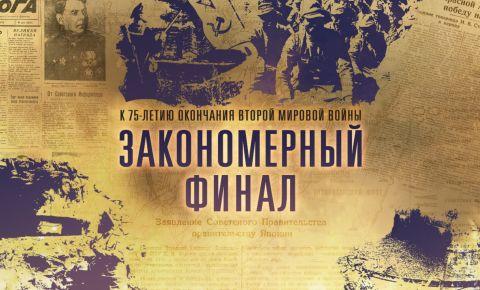 На сайте Миниобороны России открыт новый мультимедийный раздел «Закономерный финал»