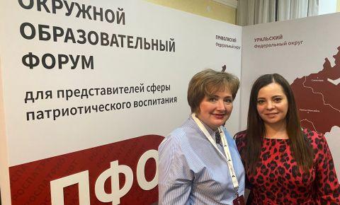 Форум в Ижевске: патриотическое воспитание в эпоху современных технологий