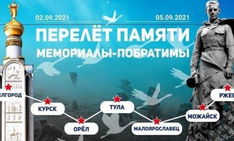 Акция «Перелет памяти» свяжет Прохоровское поле и Ржевский мемориал