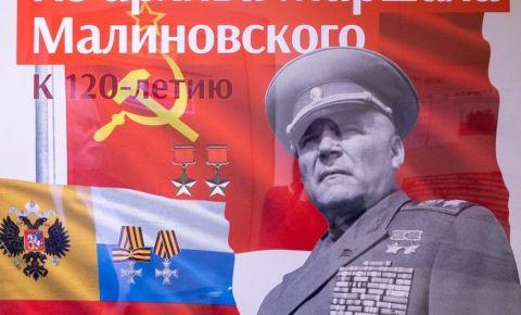 Фотовыставка «Из архива Маршала Советского Союза Родиона Малиновского»
