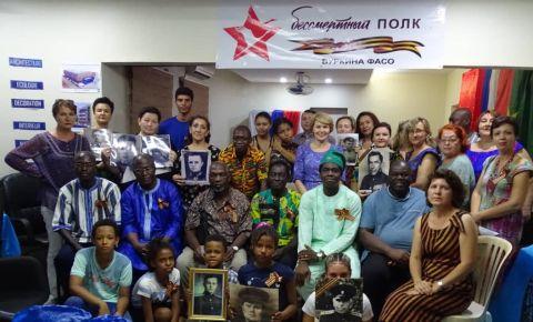 «Бессмертный Полк « Буркина Фасо