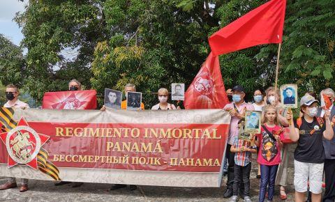 В Панаме прошло шествие «Бессмертного полка»