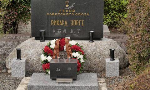 В Японии прошла мемориальная церемония памяти Рихарда Зорге